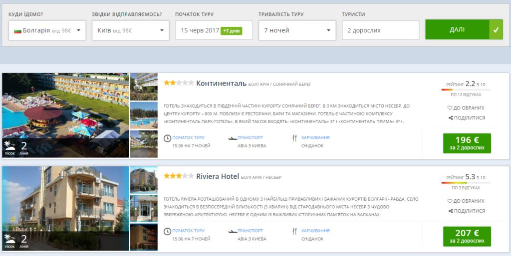 Дешевые авиатуры в Болгарию от 98€ с человека! Перелет + отель на 7 ночей включено в цену! -