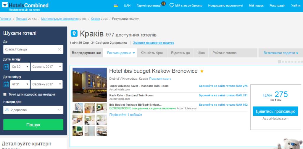 Супер! Дешевые отели в Польше Ibis budget от 9€ (280 грн) за ночь на двоих!