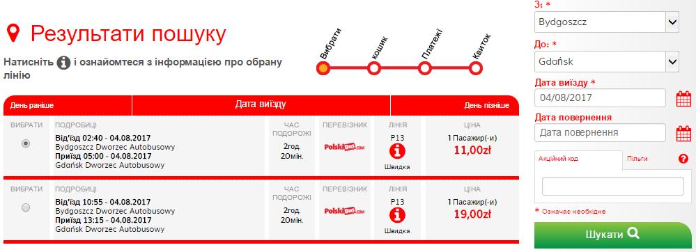 Авиакомпания LOT откроет новый рейс в Польшу: Львов - Быдгощ! -