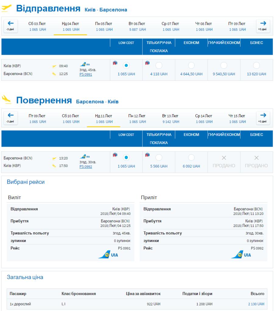 Авиабилеты Киев - Барселона от 2130 грн в две стороны!