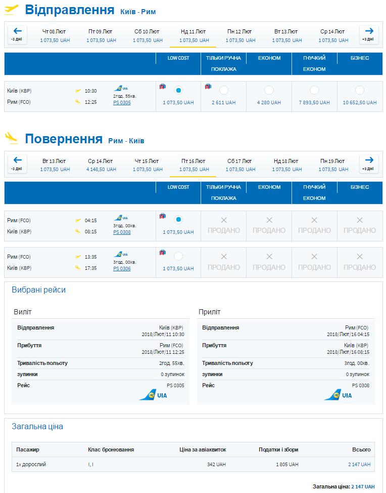 Дешевые авиабилеты Киев - Рим и Львов - Рим от 2140 грн в две стороны!