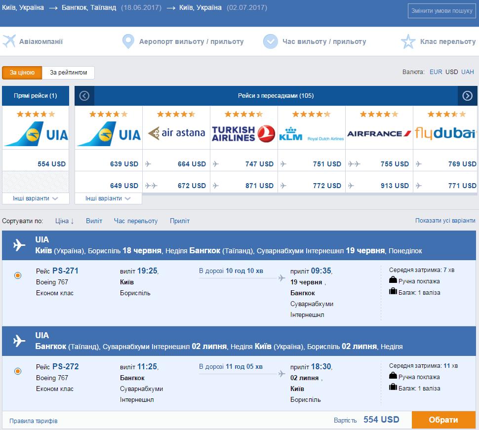 Прямые рейсы Киев - Бангкок от 554$ в две стороны! Туры от 499$!