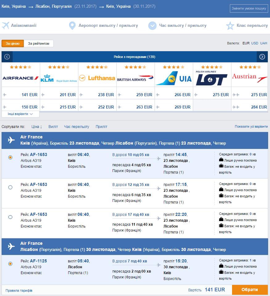 AirFrance: распродажа с Киева по случаю безвизу! Болонья, Турин, Лиссабон от 142€ в две стороны!