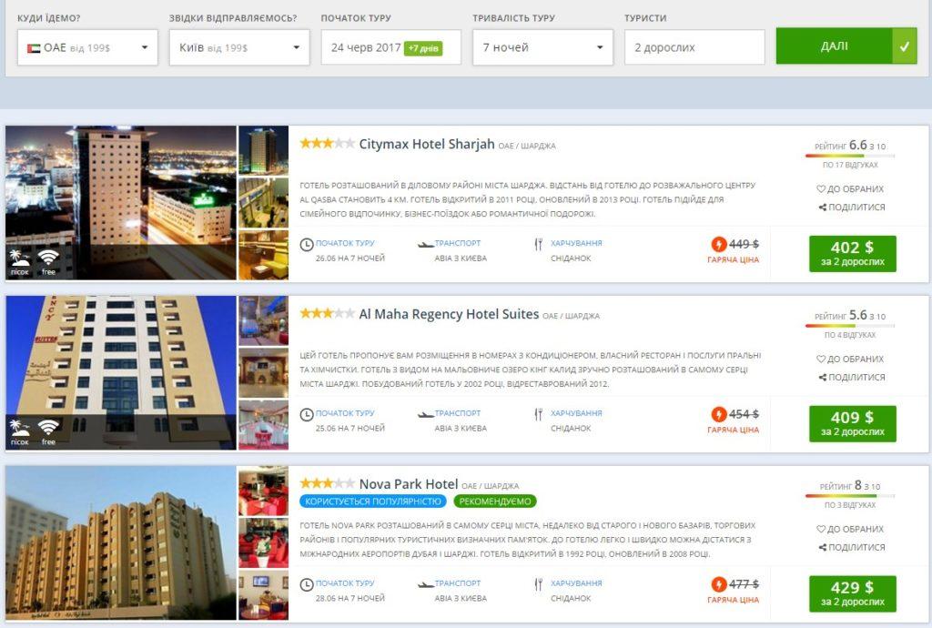 Туры в OAE из Киева: перелет + 7 ночей в отеле – всего за 201$!