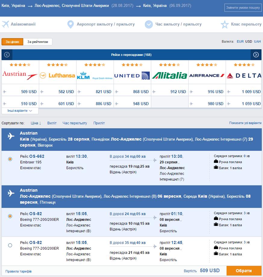 Авиабилеты Киев - Лос-Анджелес - Киев от $509 в две стороны!