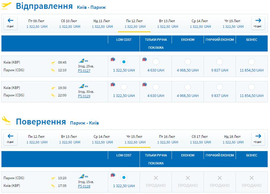 Авиабилеты Киев - Париж от 2645 грн (€91) в две стороны! -