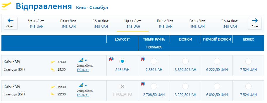 Авиабилеты Киев – Стамбул - Киев от 1096 грн (€38) в две стороны!