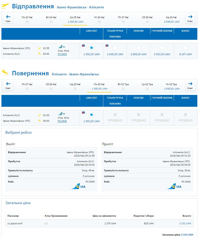 Авіаквитки Івано-Франківськ - Аліканте