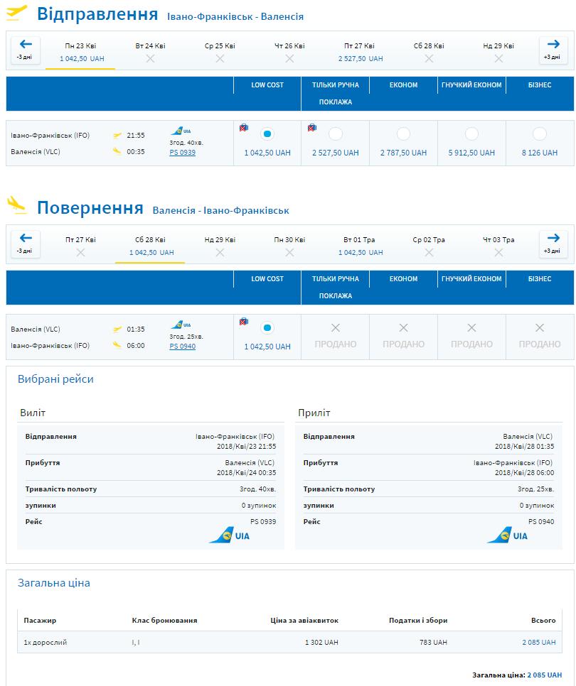 Авиабилеты в Испанию из Украины от 2085 грн (71€) в обе стороны!
