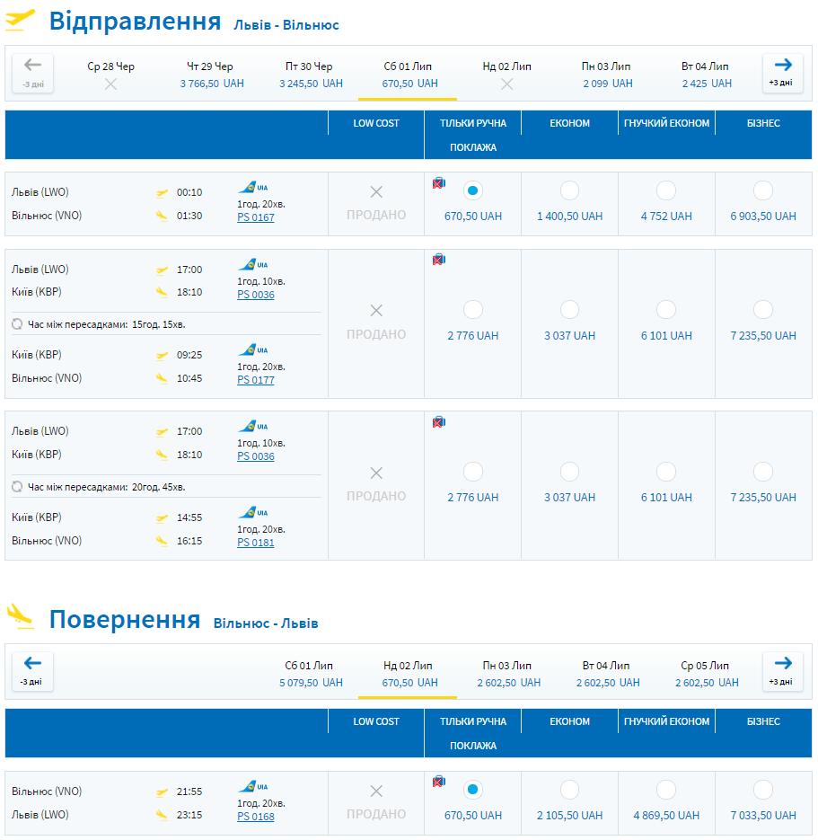 Супер! Авиаквикти из Львова в Вильнюс и Каунас от 1340 грн!