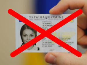 біометричний паспорт ID картка