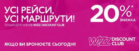 Wizz Air: скидка 20% на все рейсы, билеты из Украины от 263 грн для участников WDC! -
