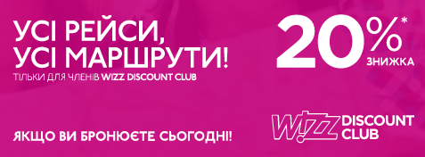 Wizz Air: 20% скидки на билеты! Из Украины в Люблин и Вроцлав от 263 грн, Копенгаген, Вильнюс от 351 грн для WDC! -