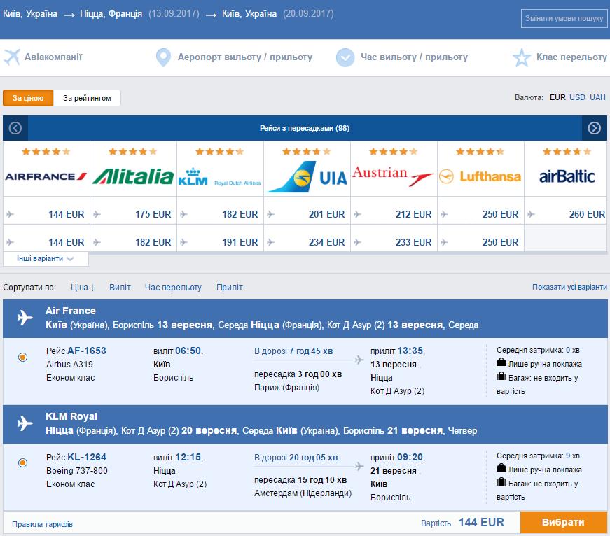 Авиабилеты Киев - Ницца от €144 в две стороны!