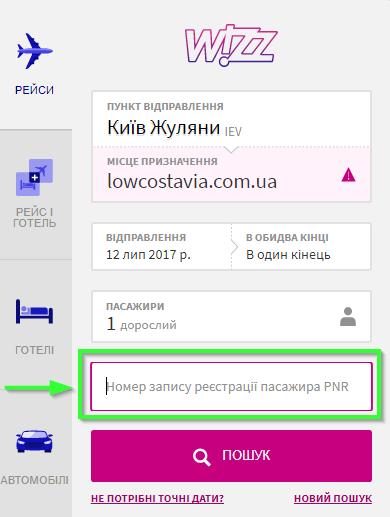 Подробная инструкция как воспользоваться спасительными тарифам Wizz Air!