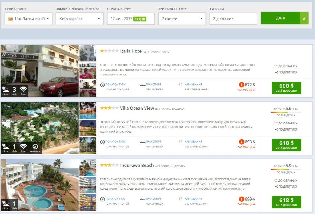 Горящие туры на Шри Ланку из Киева: перелет + 7 ночей в отеле за $300 с человека! -