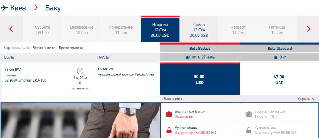 Лоукост Buta Airways открыл продажу билетов Киев - Баку от $30!