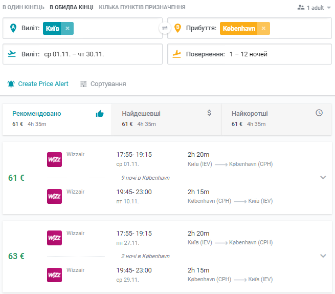 Авиабилеты Киев - Копенгаген - Киев от €61 в две стороны!