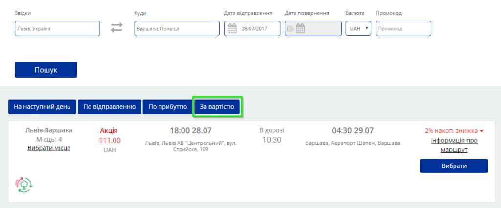 Прямые автобусы из Львова в Варшаву от 111 гривен в одну сторону!