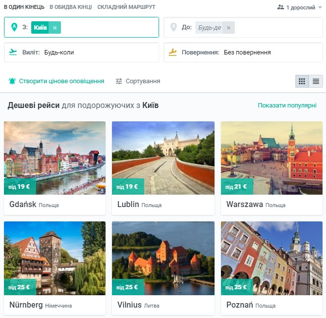 дешеві рейси з Києва