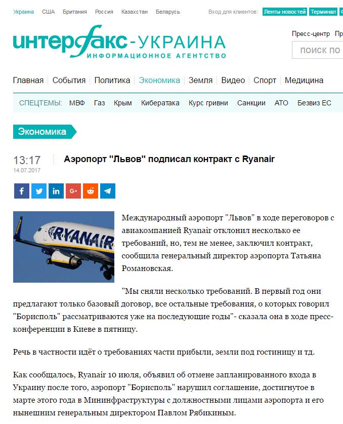 Ryanair не полетит во Львов без Киева!
