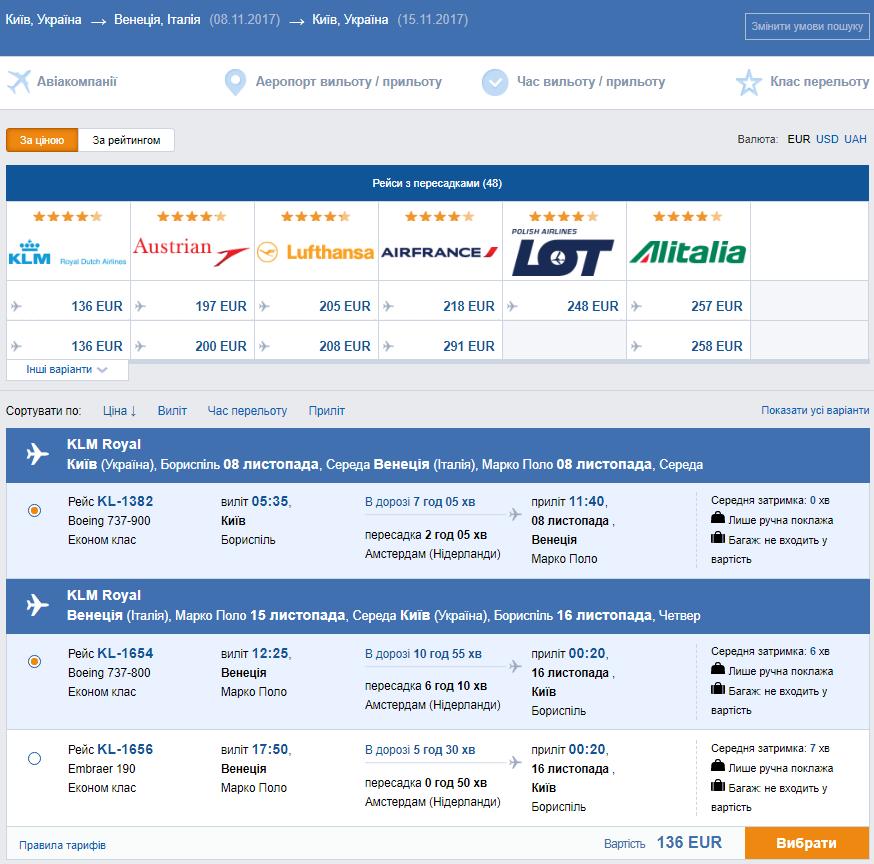 Распродажа KLM из Киева: Венеция, Ницца, Мадрид, Милан, Малага от €136 в две стороны!
