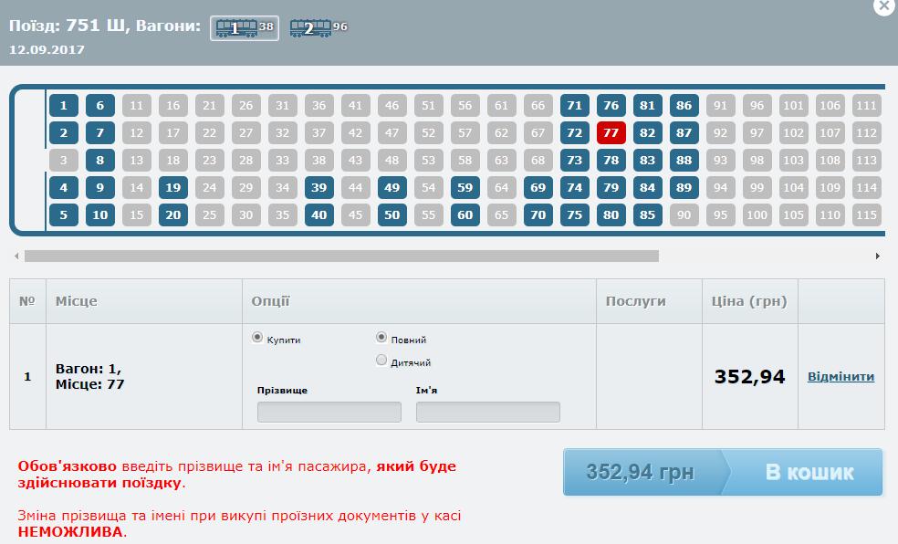 хелм онлайн квитки