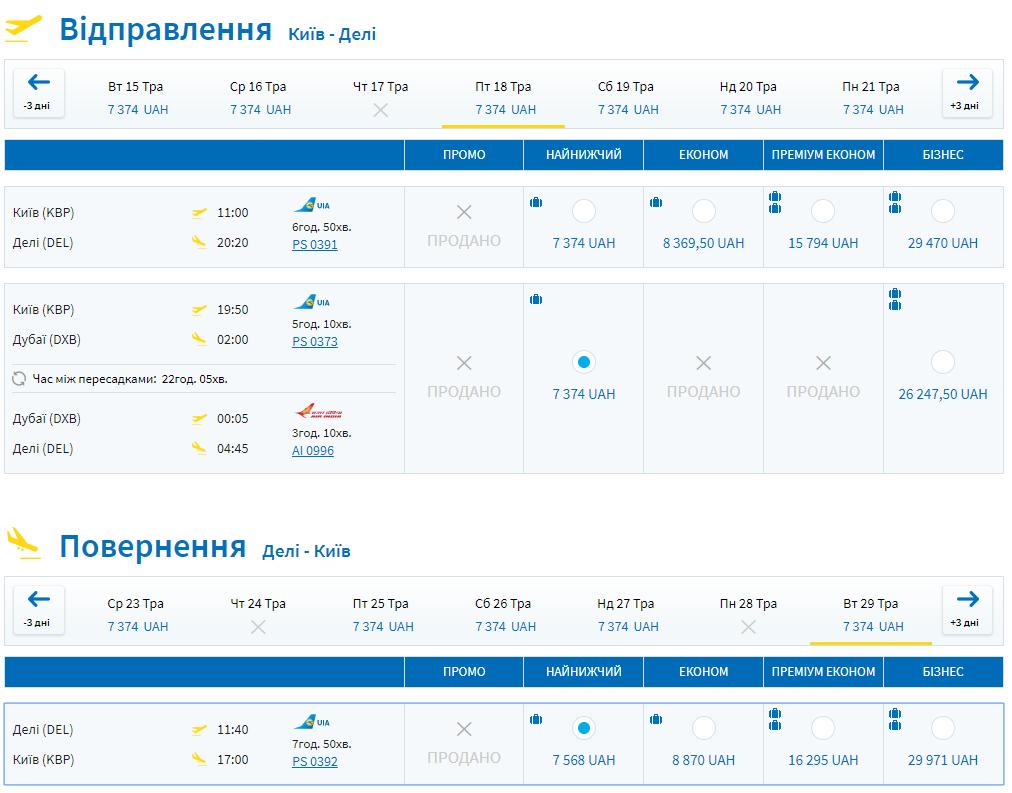 МАУ откроет прямой рейс Киев - Дели (Индия)!