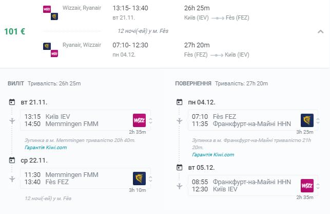 авіаквитки україна марокко