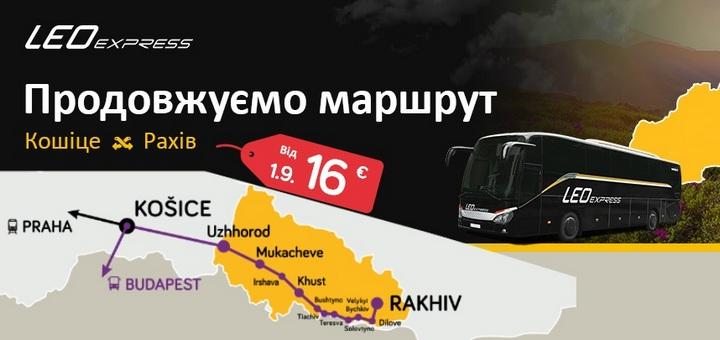 LEO Express открыл рейс Рахов - Хуст - Ужгород - Кошице!