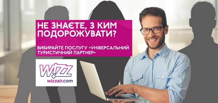 wizz air туристичний партнер
