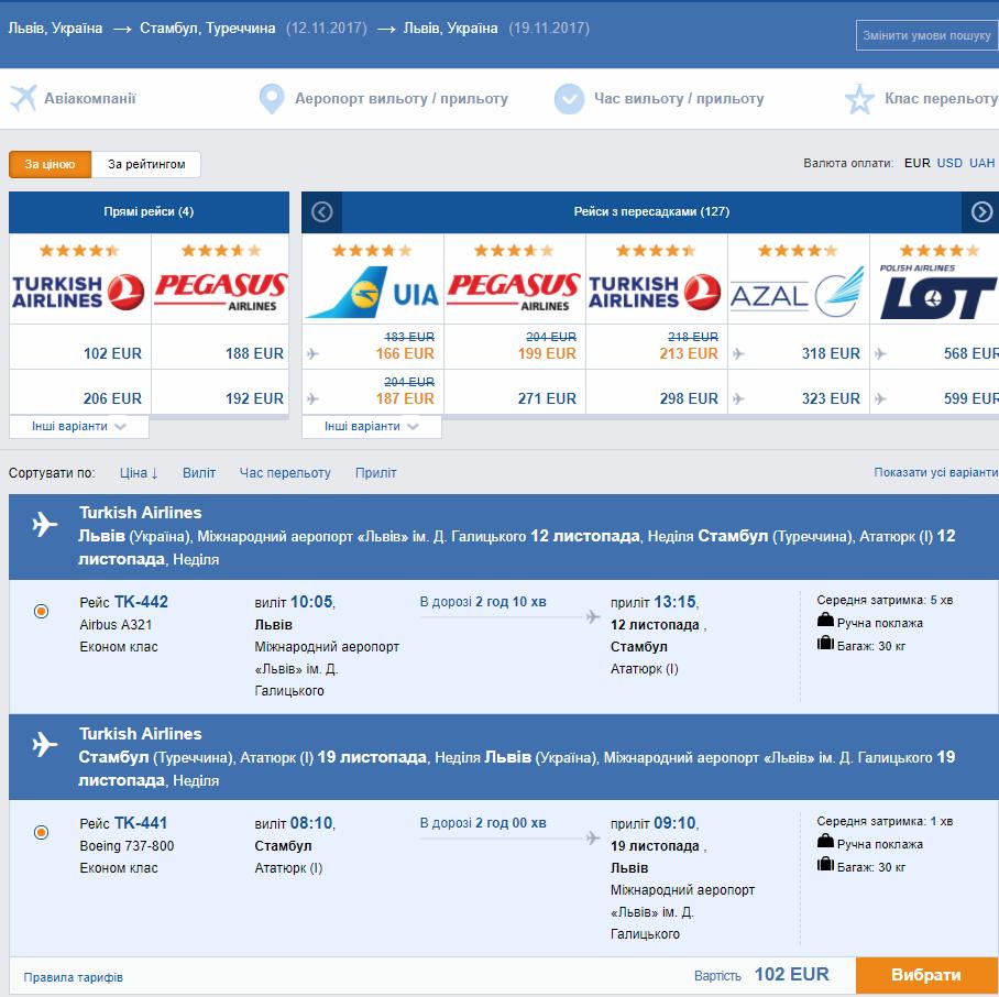 Turkish Airlines: Стамбул из Львова, Запорожья, Киева, Одессы от €102 в две стороны! -