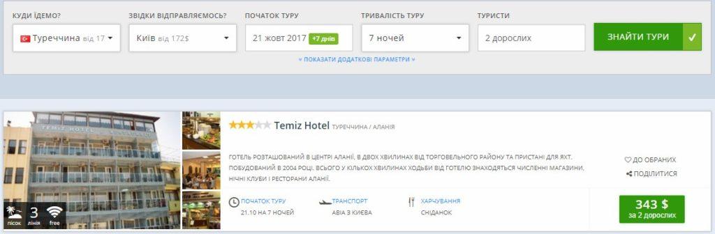 В Турцию из Киева на 7 ночей от $172 с человека! -