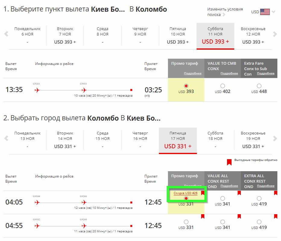 Air Arabia: Киев - Коломбо - Киев от $299 в две стороны! -