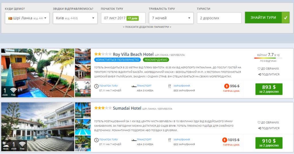 Туры на Шри-Ланку из Киева от $447 на 7 ночей! -
