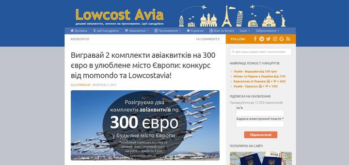 Определены два победителя конкурса avia и momondo, что получат авиабилеты на сумму до 300 евро! -