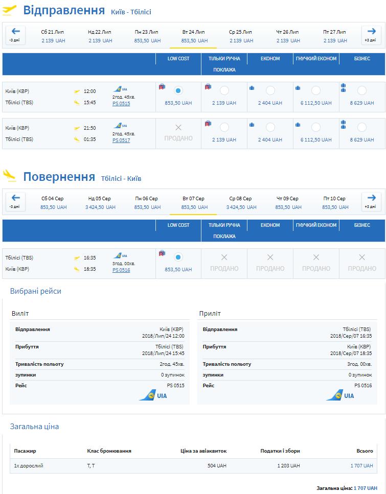 Авиабилеты из Киева в Грузию летом от €55 в две стороны! Осенью от €39! -