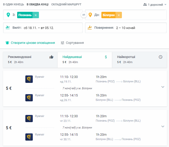 Авиабилеты Ryanair из Польши в Данию от €5 в две стороны! В Милан от €15! -