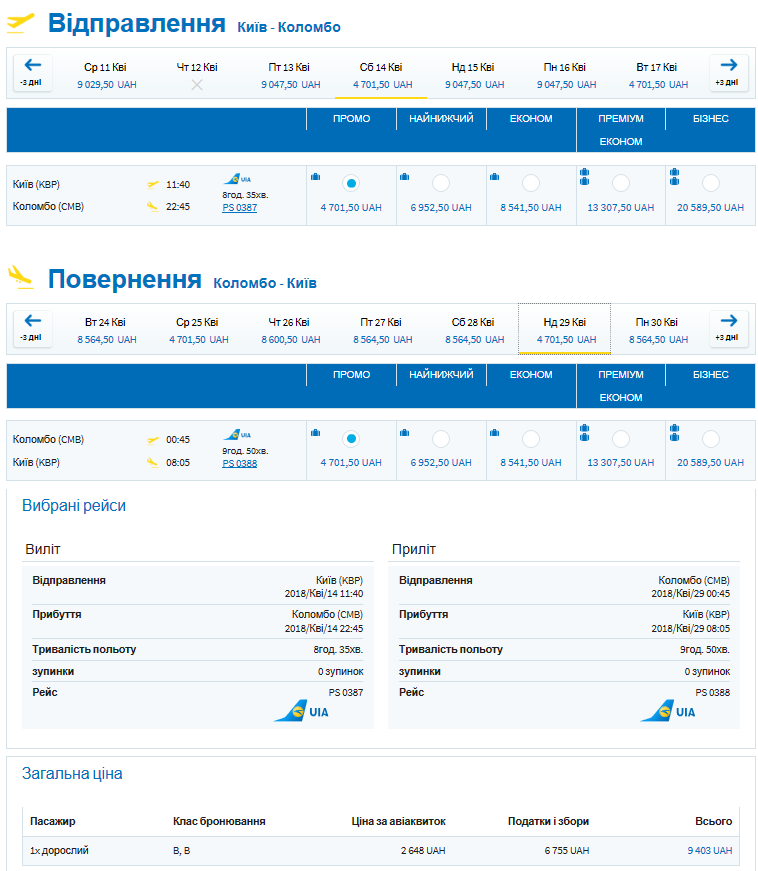 Шри-Ланка: прямые рейсы Киев – Коломбо от €299 в две стороны! -