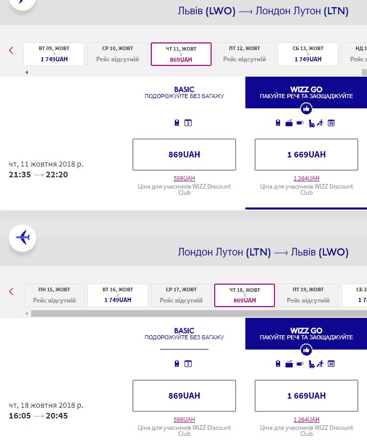 Wizz Air откроет новый рейс Львов - Лондон! -
