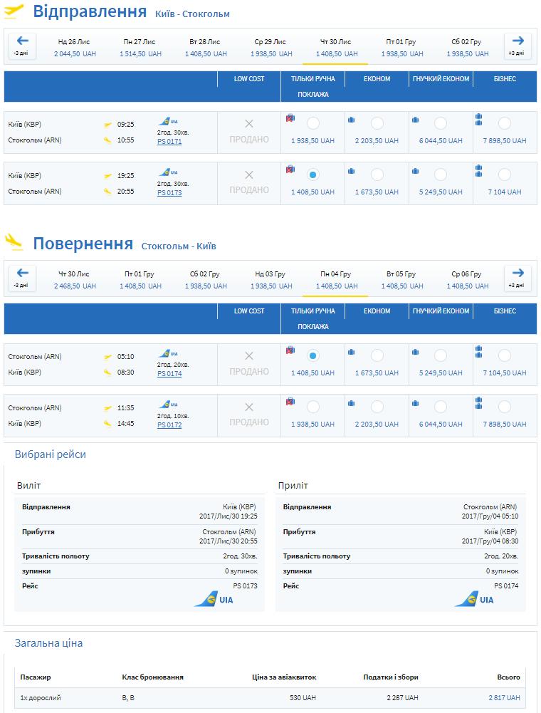 Авиабилеты Киев – Стокгольм от €90 в две стороны в декабре 2017 года!