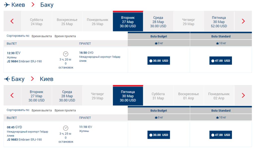 Авиабилеты Киев - Баку от $60 в две стороны от лоукоста Buta Airways! -