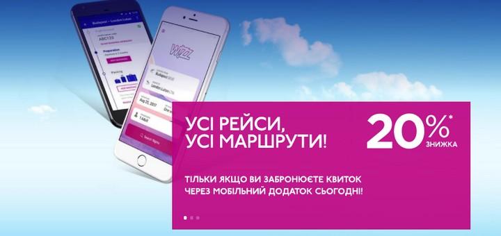 Wizz Air: 20% скидки на все рейсы для всех при покупке через мобильное приложение!