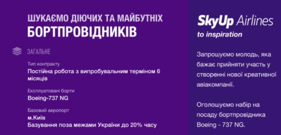 SkyUp - новая украинская авиакомпания! -