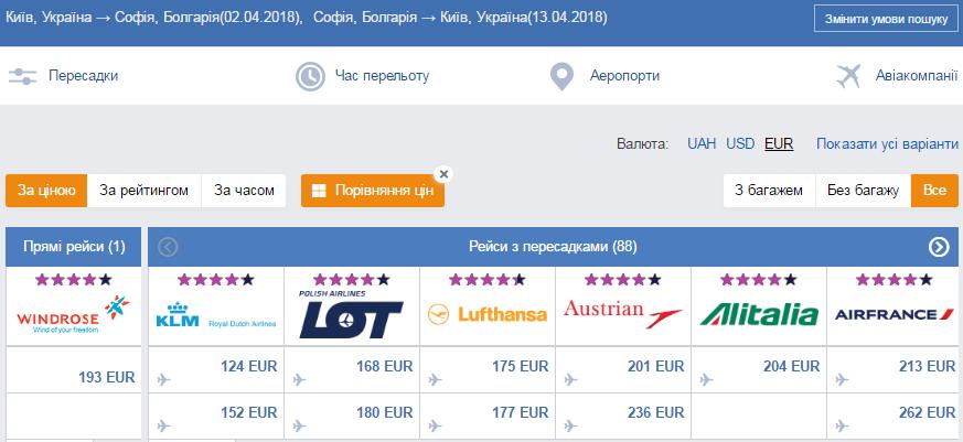 KLM: распродажа из Киева на рейсы в Европу от €124 в две стороны, в Азию от €343!