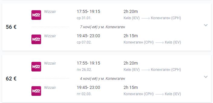Авиабилеты Киев - Копенгаген от €56 в две стороны! -