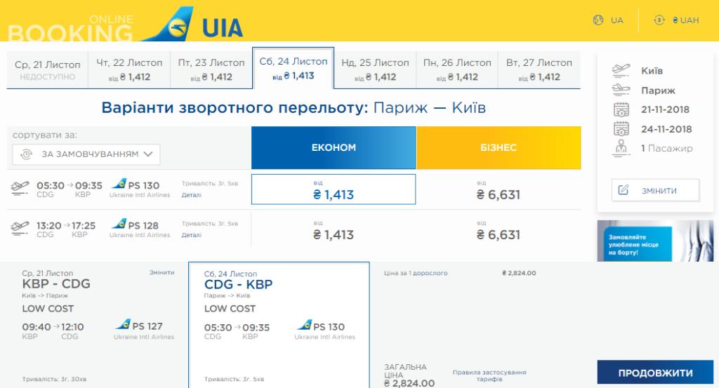 Авиабилеты из Киева в Париж от 2824 грн (€84) в две стороны! (ноябрь - декабрь) -