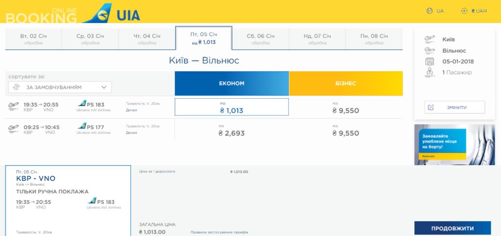Новогодняя распродажа МАУ: билеты в Европу от 1000 грн в одну сторону в январе! -