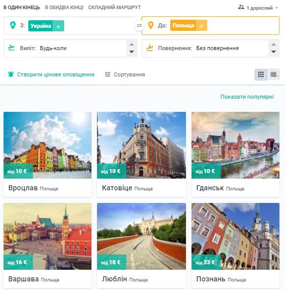 Wizz Air: авиабилеты из Украины в Польшу от 20 евро в две стороны!