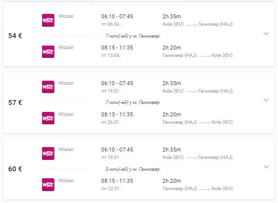 Авиабилеты Киев - Ганновер от €54 в две стороны! -